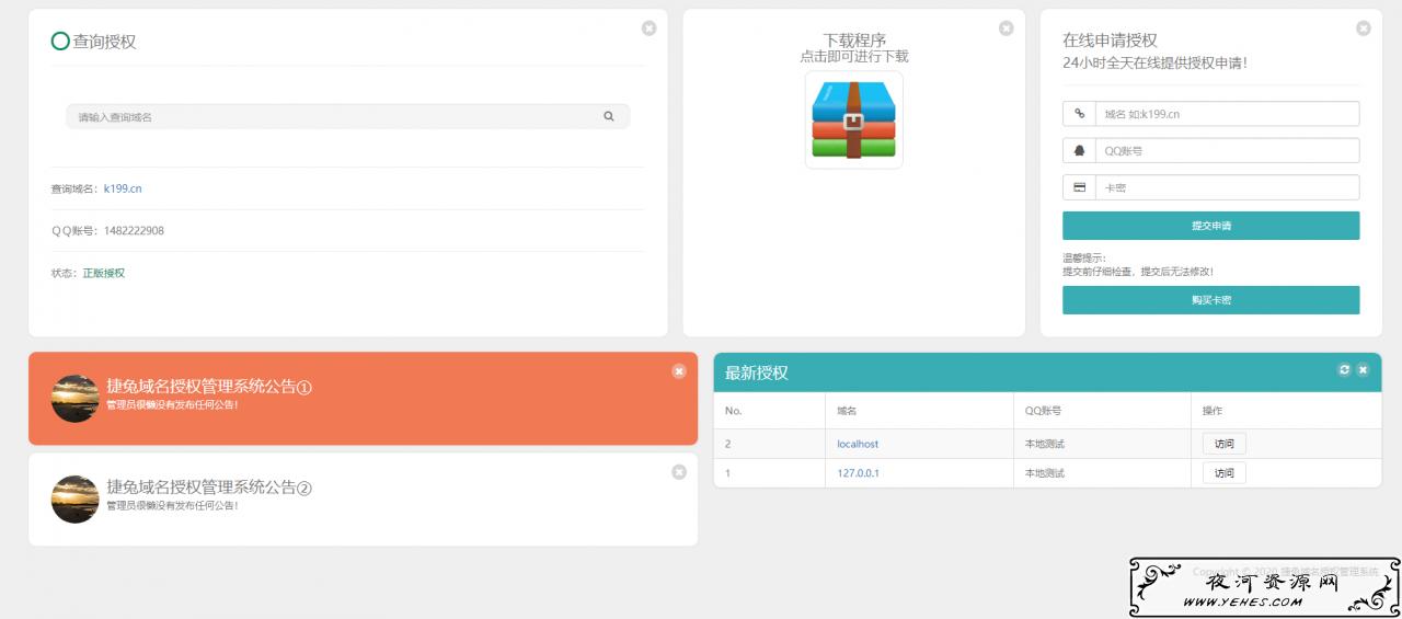 域名授权,授权系统,一键安装,卡密自助,UI界面