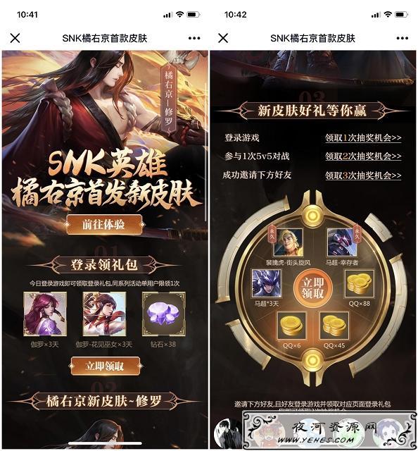 王者荣耀_手Q专属登录领游戏礼包_抽奖Q币等