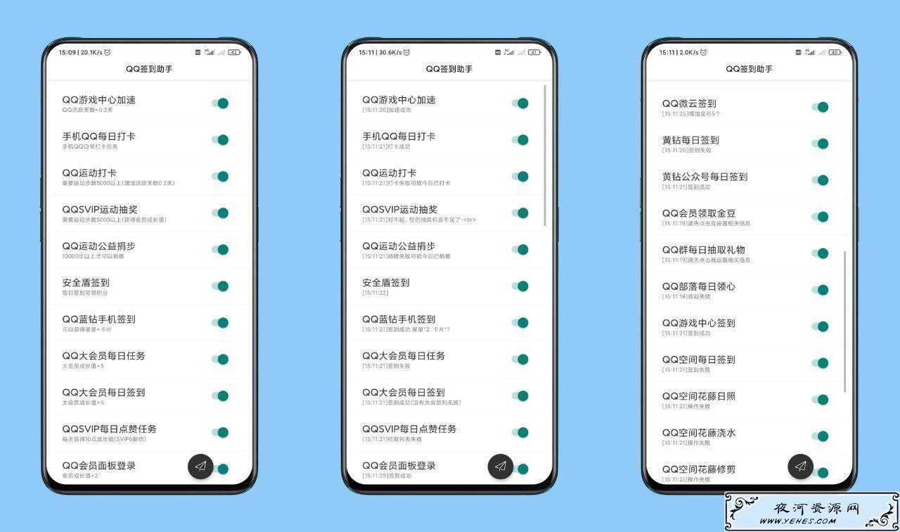 安卓QQ签到助手加速等级提升