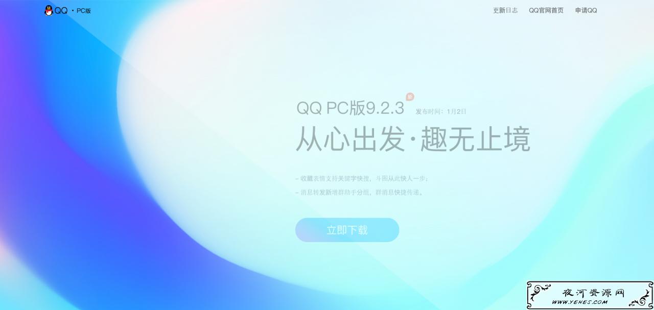 精仿QQ官网主页html源码