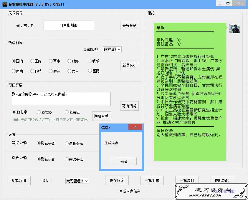 CN911企业晨报生成器程序+源码