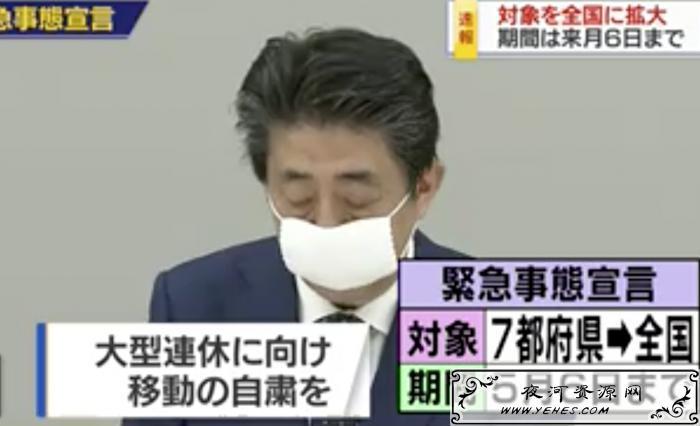 日本首相安倍宣布全国进入紧急状态!全国累计新冠确诊迫近万人! 新闻资讯 第1张