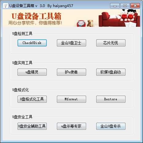 U盘设备工具箱v3.0_一键检测并修复格式化U盘的神器
