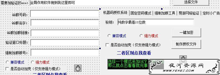 易语言软件一键加验证(无视加壳)源码