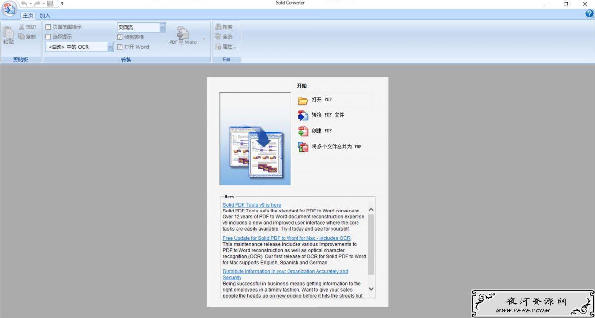 PDF一键转Word、转Excel、转PPT、转Html、转图片软件附激活码