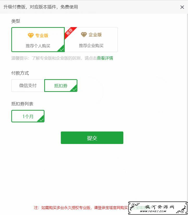 宝塔新用户1元开通宝塔专业版一个月教程
