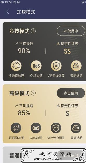 迅游手游加速器svip破解版-提速90%,玩游戏更稳定
