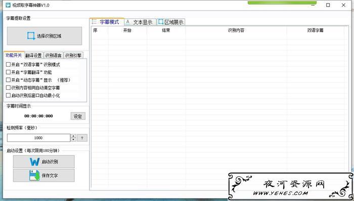 视频字幕提取器工具扒字幕神器
