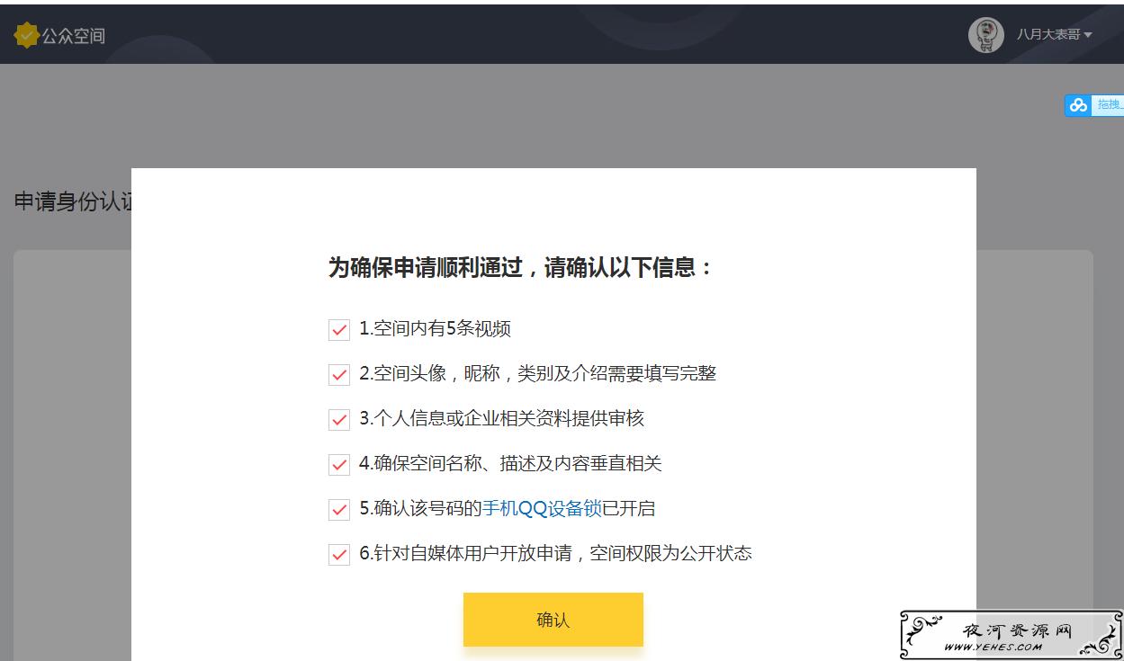 认证QQ空间公众空间复活了速度申请附上教程