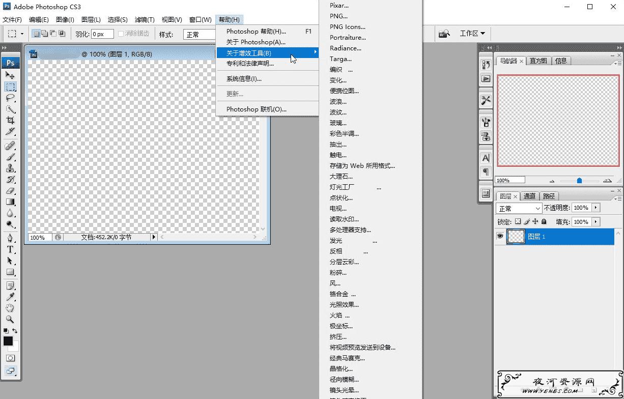 Adobe Photoshop CS3绿色精简版