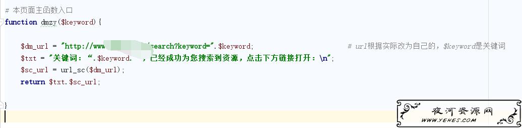 PHP网站对接公众号搜索自动回复源码