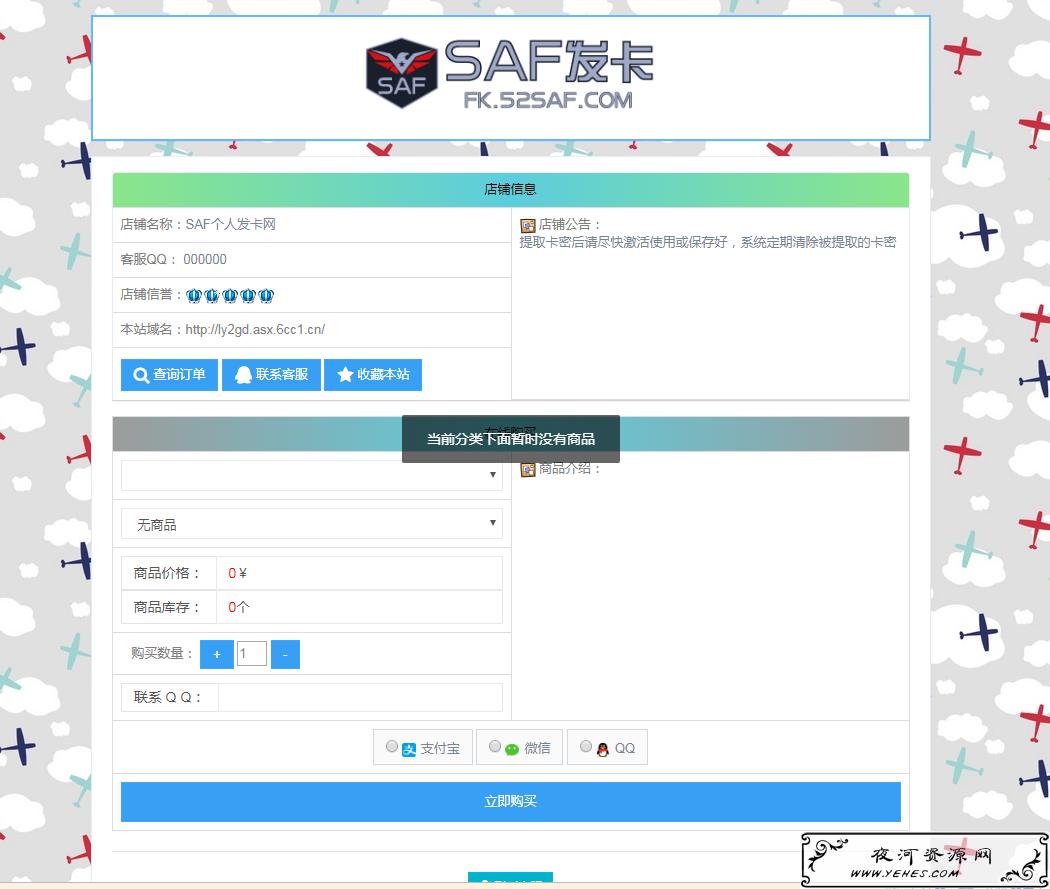 SAF发卡网源码修复优化版