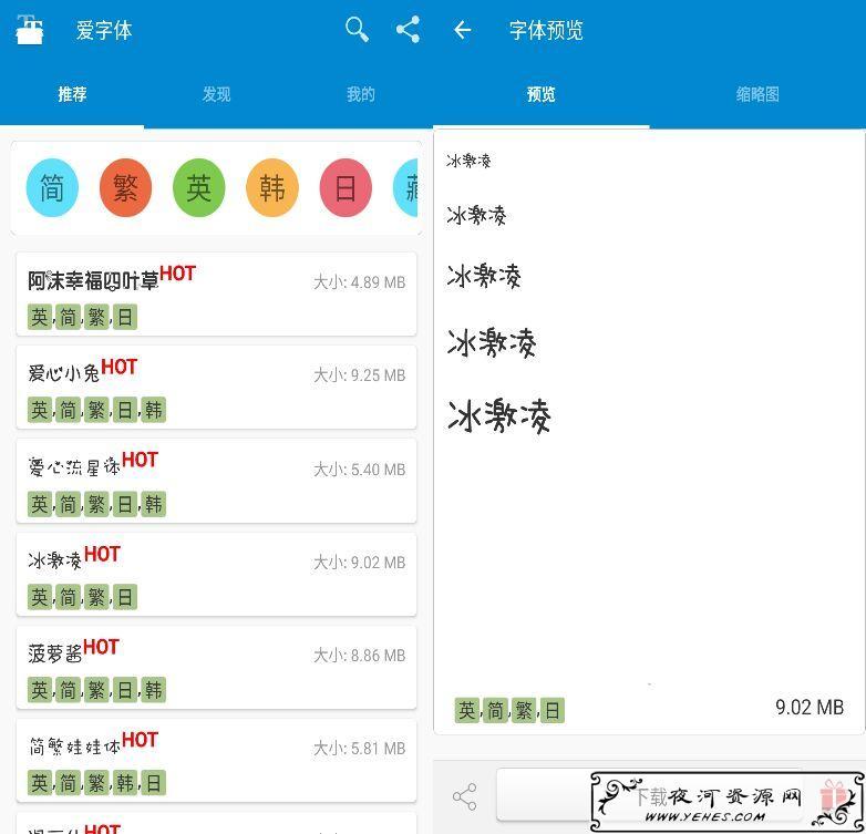 爱字体破解版v5.9.8.5安卓手机字体美化大师!