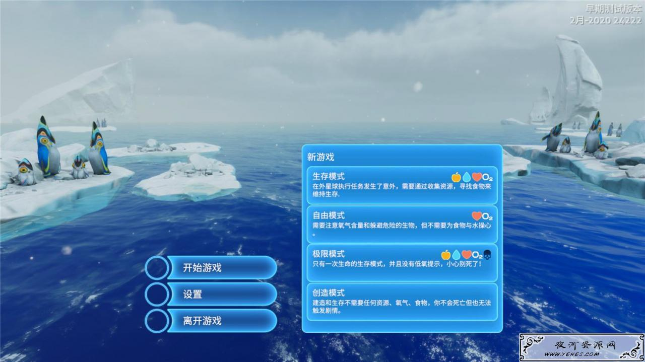 Subnautica美丽水世界深海迷航:零度之下汉化版+多项修改器