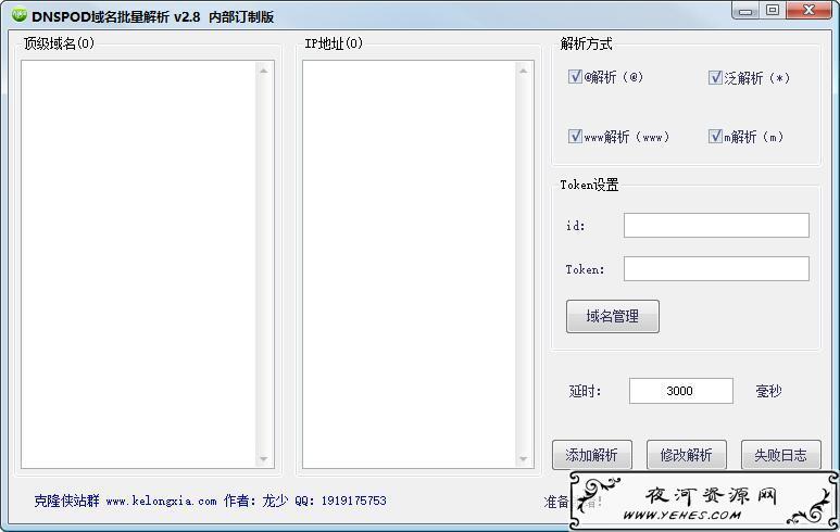 dnspod域名批量解析工具v2.8