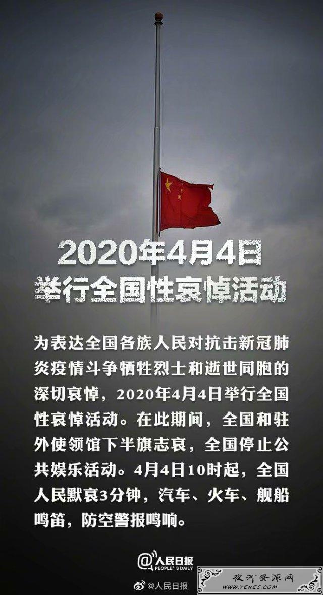 2020年4月4日,举行全国性哀悼活动沉痛纪念烈士