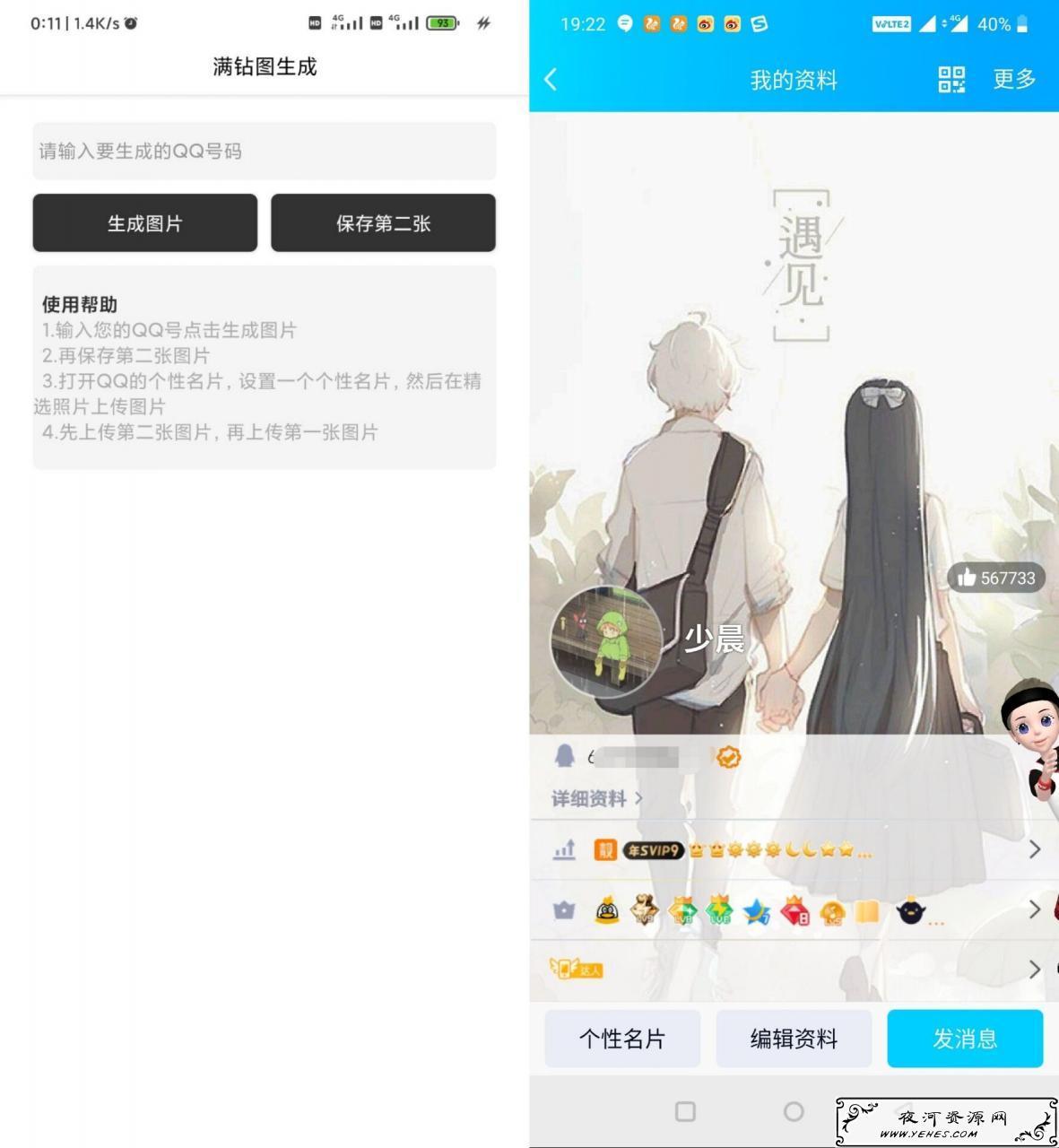 安卓QQ满超会5钻图生成器 Android安卓 第1张