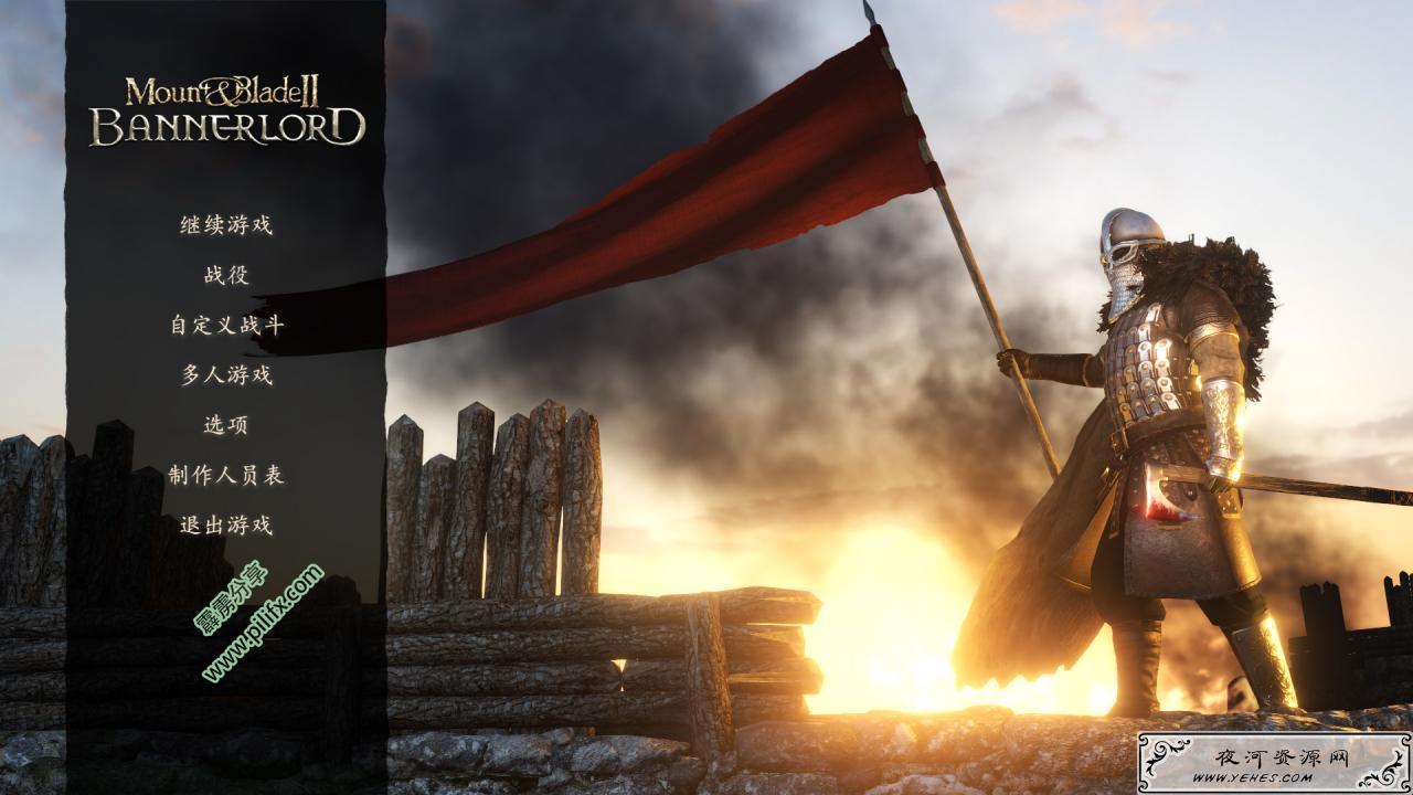 骑马与砍杀2:霸主中文汉化破解版更新1.0.3升级补丁Mount & Blade II: Bannerlord