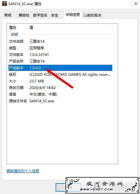 三国志14 v1.0.6 未加密破解版下载地址 Windows 第3张