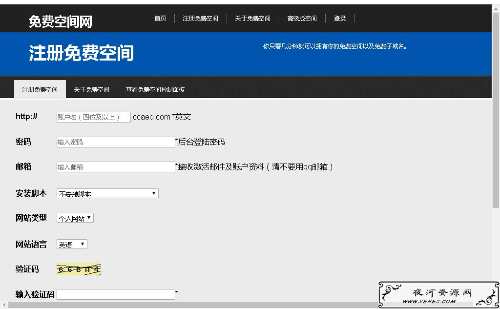 CCAEO10GB免费虚拟主机空间100GB流量可绑定10个域名支持PHP+MYSQL 虚拟主机优惠 第1张