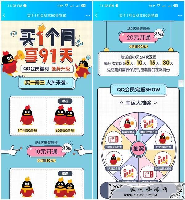 QQ超会历史最低价,官方活动 优惠活动 第1张