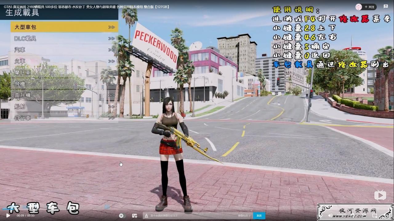 GTA5mod整合版 2169辆载具 500多位 美女人物与超级英雄 各种实用脚本模组 罪恶都市整合版