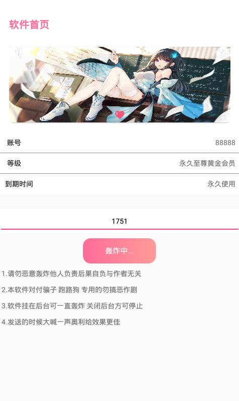 安卓/模拟器短信压力测试破解会员版 Android安卓 第1张