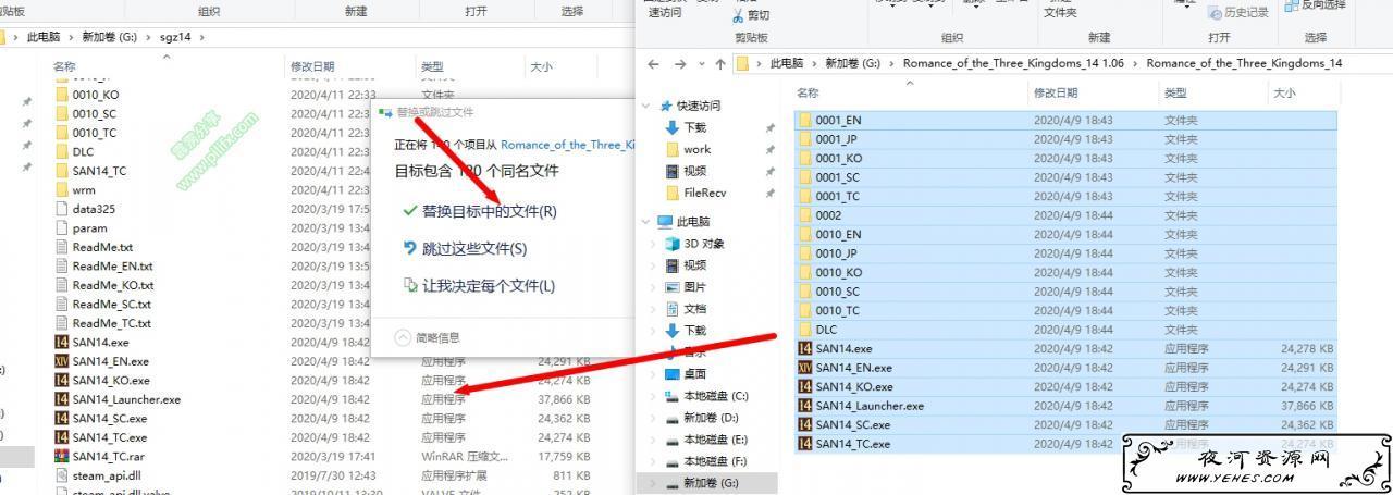 三国志14 v1.0.6破解版 三国志14 1.0.6升级补丁