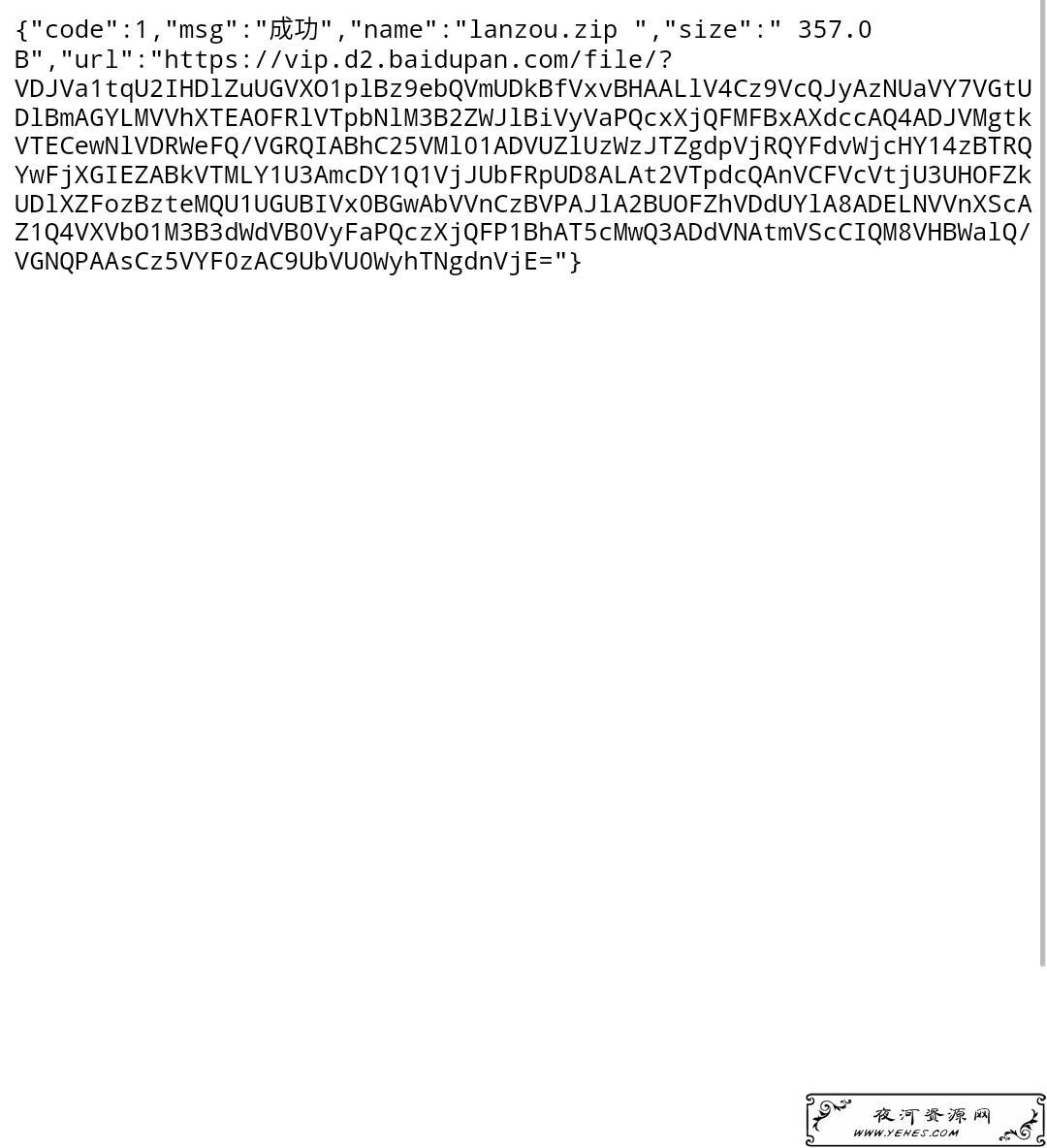 php最新获取蓝奏云网盘文件直链源码