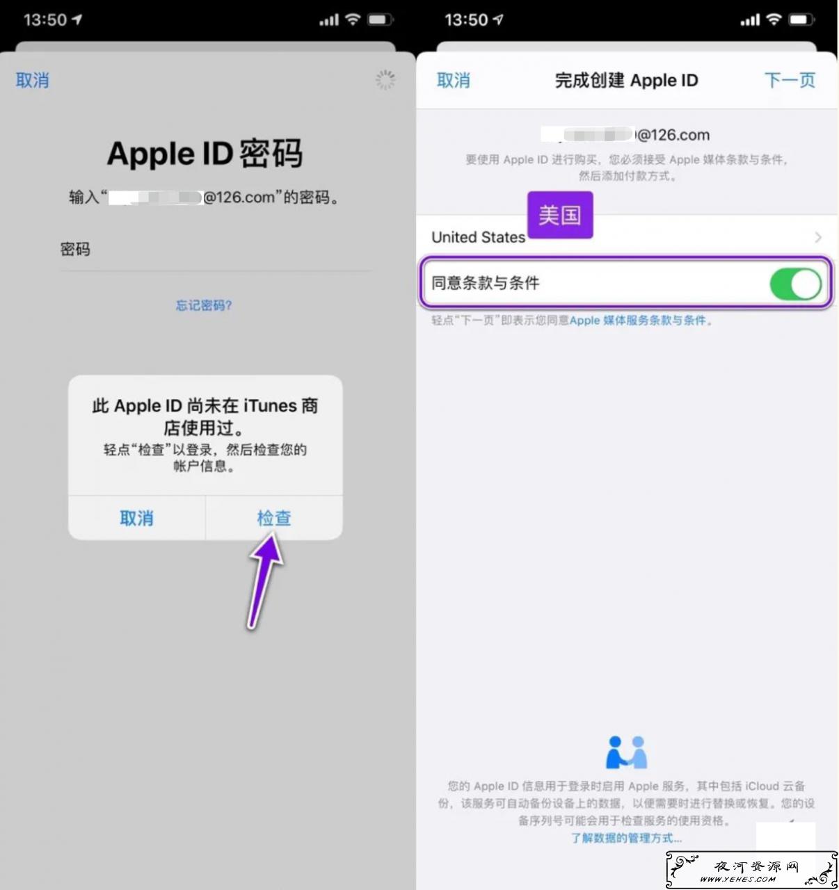 免费注册美国美区Apple ID的方法