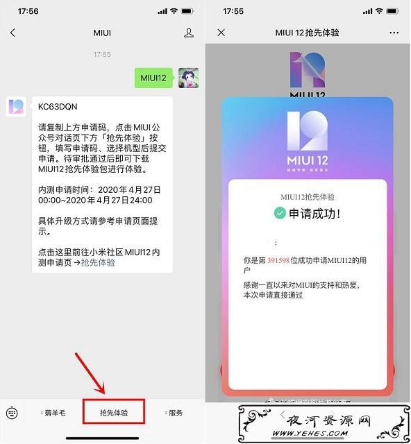 小米手机申请MIUI 12系统抢先体验资格