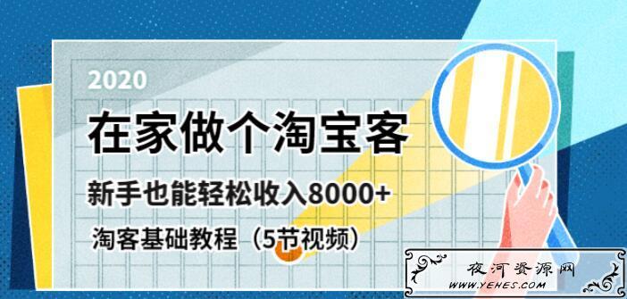 淘宝客教程在家做个淘宝客新手也能轻松收入8000元