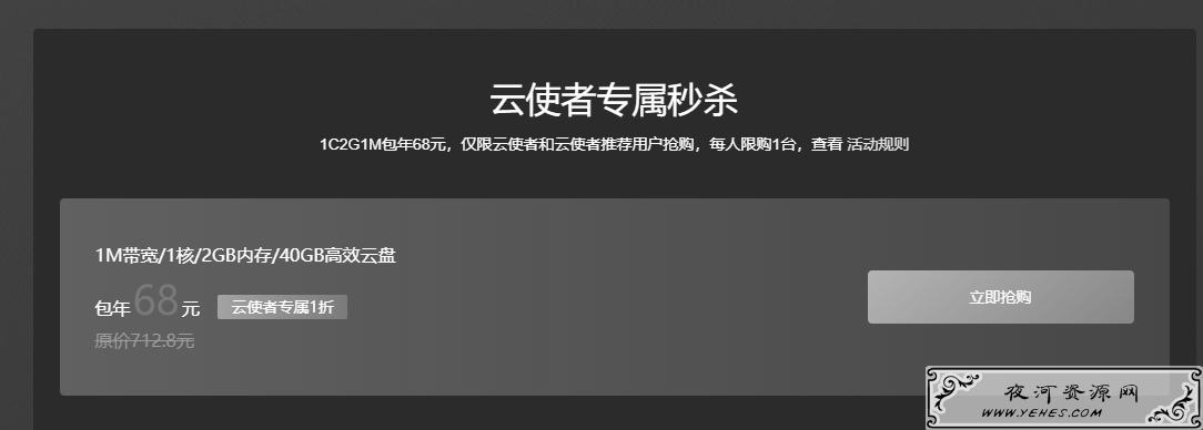 滴滴云新用户68元/年云服务器vps