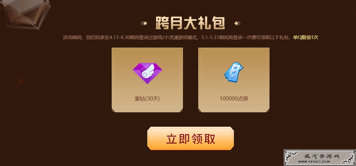 QQ炫舞回归免费豪礼登录领取45天紫钻