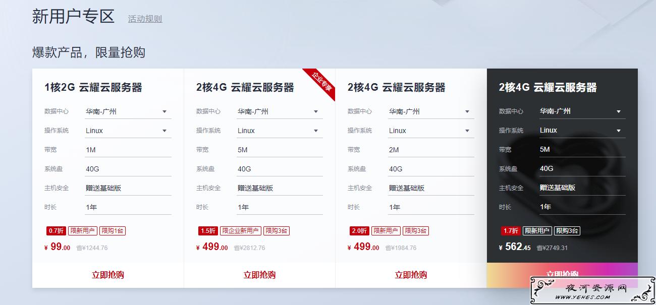 华为云云服务器1折促销活动国内/香港CN2服务器新用户年付99元起,稳定靠谱