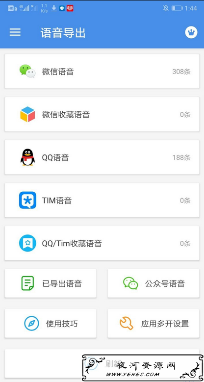 微信QQ语音导出神器BY吾爱小蔡