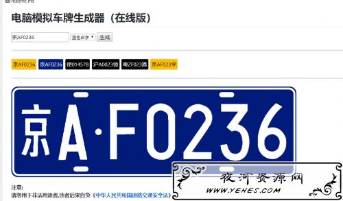 模拟车牌号在线生成器网站源码