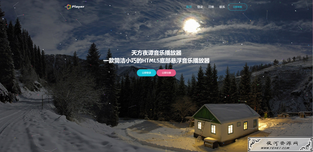 天方夜谭音乐播放器免授权版(网站音乐播放器代码提供站)