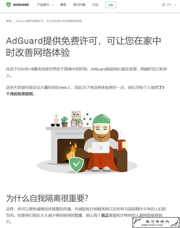 抗击新型冠状病毒免费领AdGurad个人版3个月