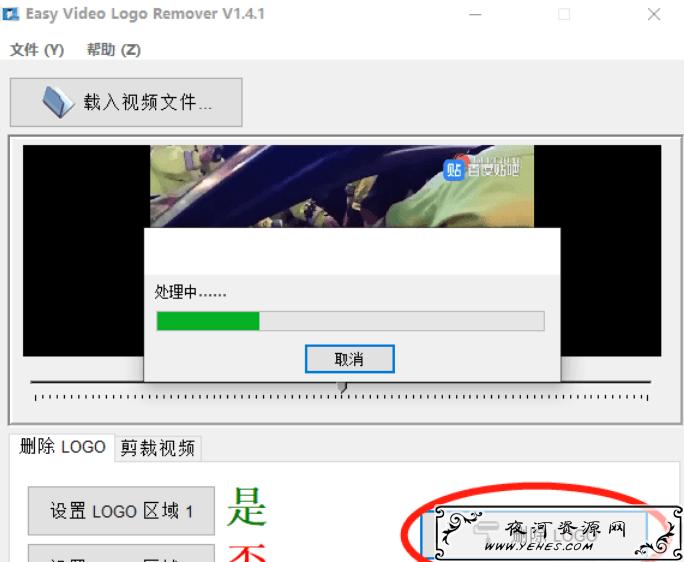 视频去水印神器Easy Video Logo Remover1.4.1 汉化版