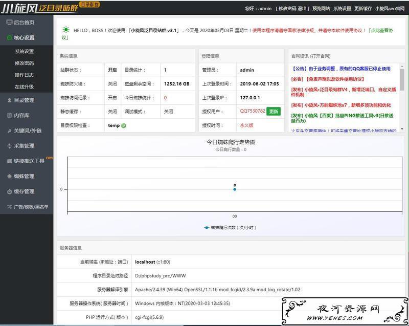 小旋风泛目录站群破解版V3.1永久免授权版