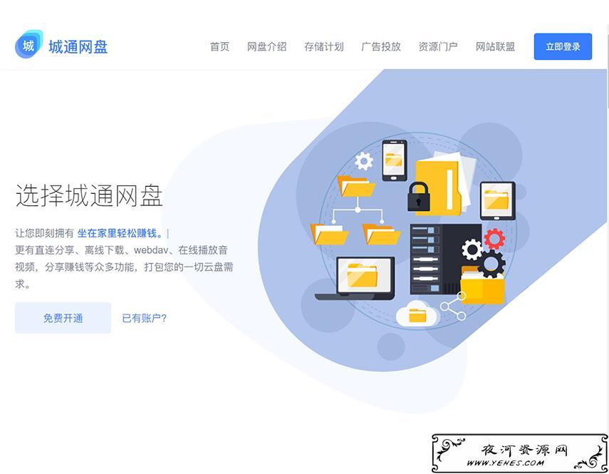 安卓城通网盘高速下载器v1.0无广告_破解_VIP版