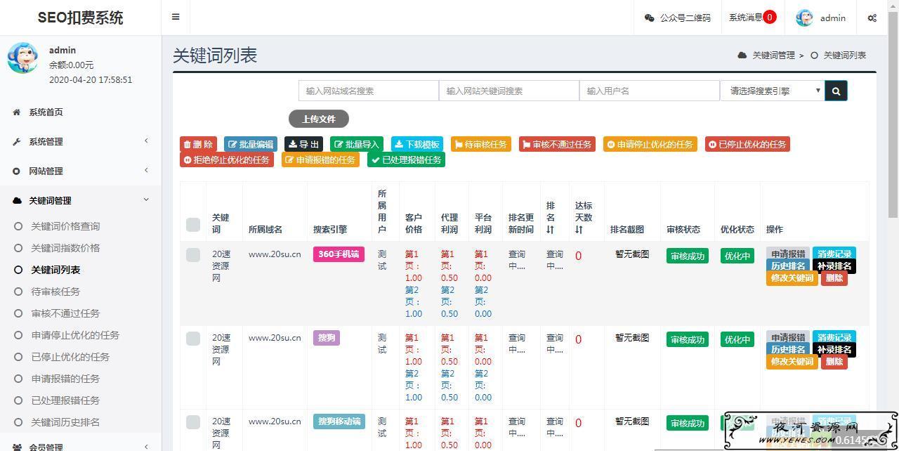最新版SEO关键词按天扣费系统网站源码