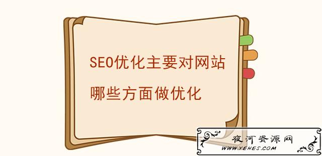 网站seo优化主要有哪些方面?