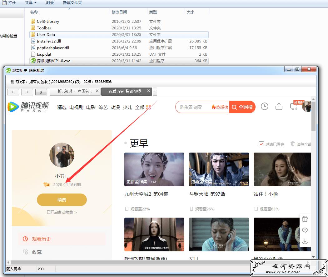 腾讯视频内置VIP账号版高清蓝光免费看会员视频