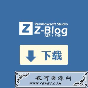 ZBlog选择PHP还是ASP?选择依据是什么?