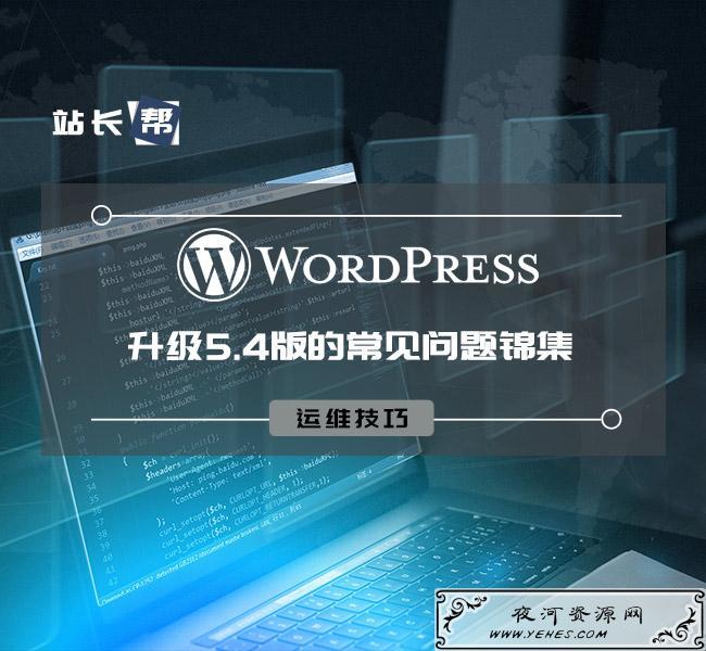 升级WordPress 5.4中最常见问题集合