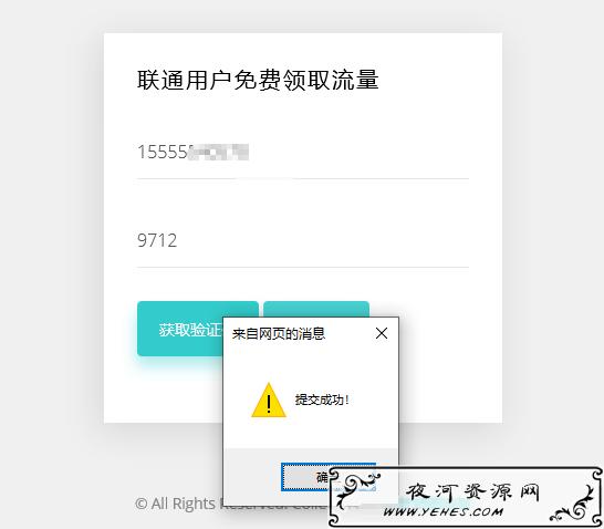 联通用户领取300M流量引流网站源码