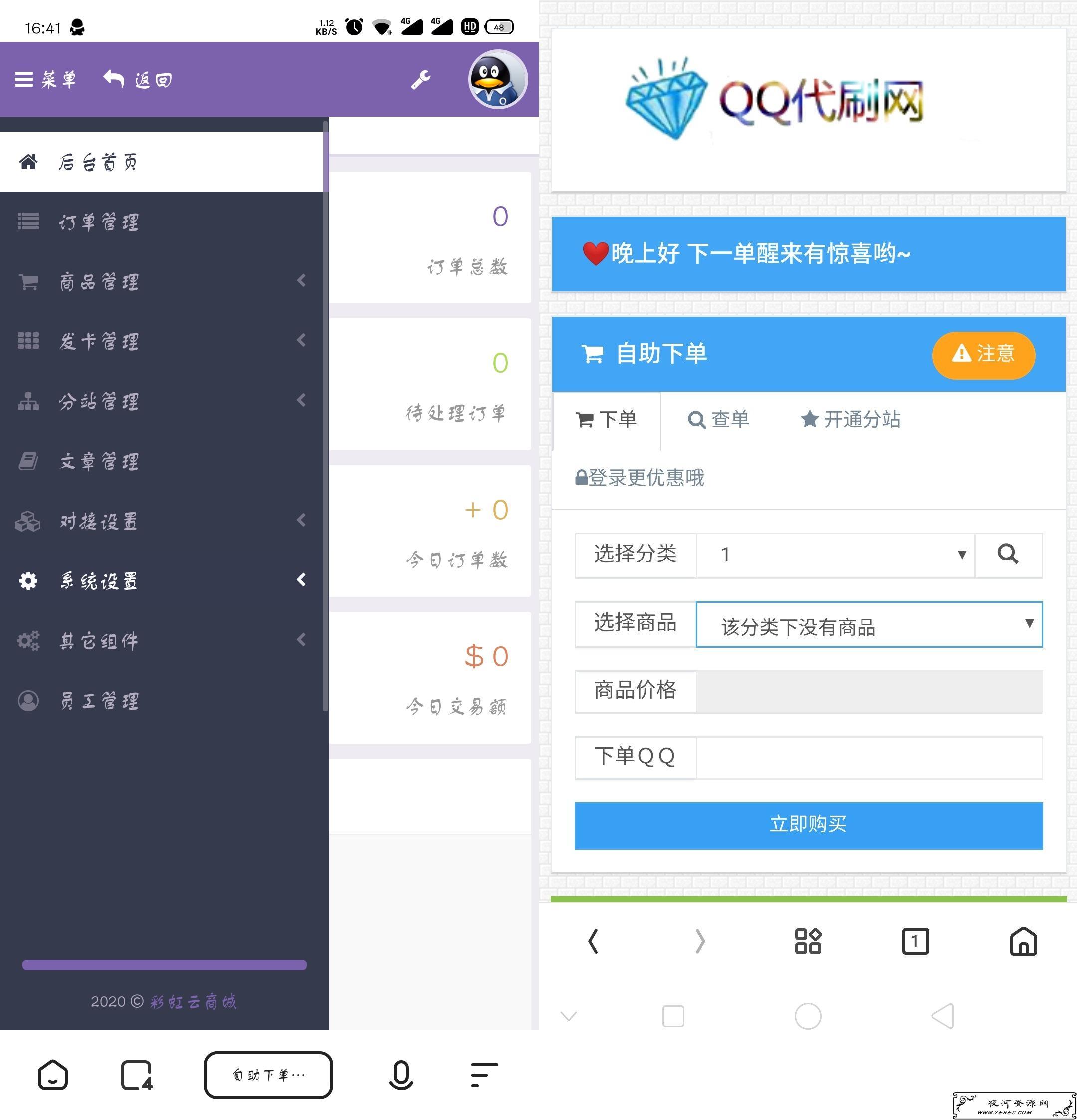 最新彩虹代刷网程序6.0.1破解修复版网站源码