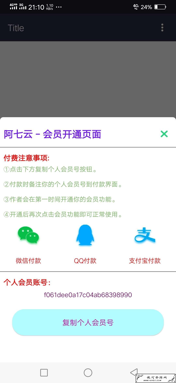 Fusion app 支付宝弹窗源码